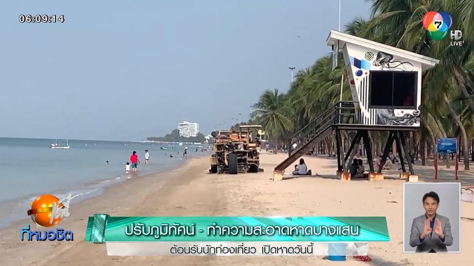 ปรับภูมิทัศน์-ทำความสะอาดหาดบางแสน ต้อนรับนักท่องเที่ยว เปิดหาดวันนี้