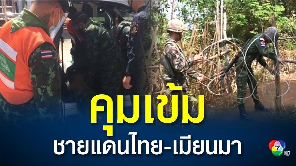 ทหารคุมเข้มชายแดนไทย หลังมีรัฐประหารในเมียนมา สกัดชาวเมียนมาทะลัก-คุมโควิดเข้าไทย