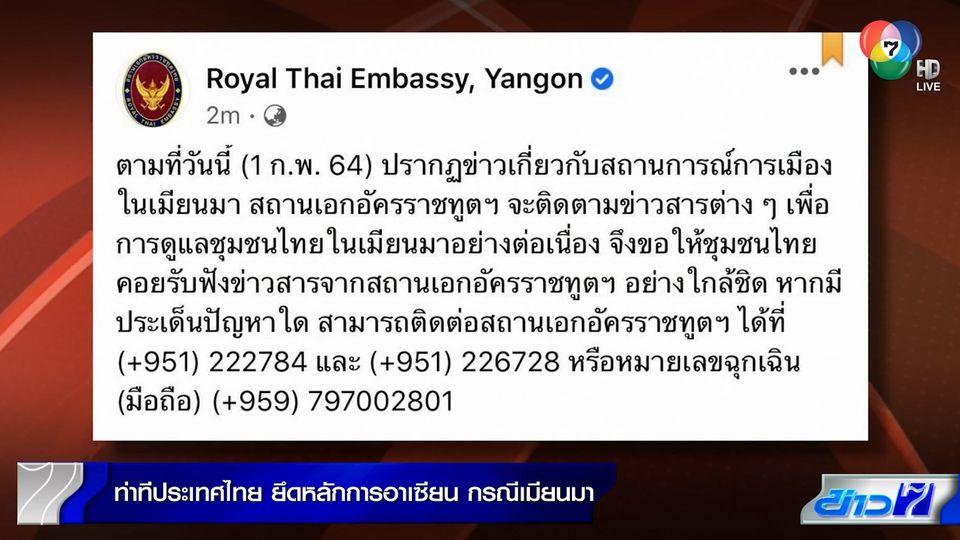 คนไทยในเมียนมา ปลอดภัยดี หลังเกิดการรัฐประหาร