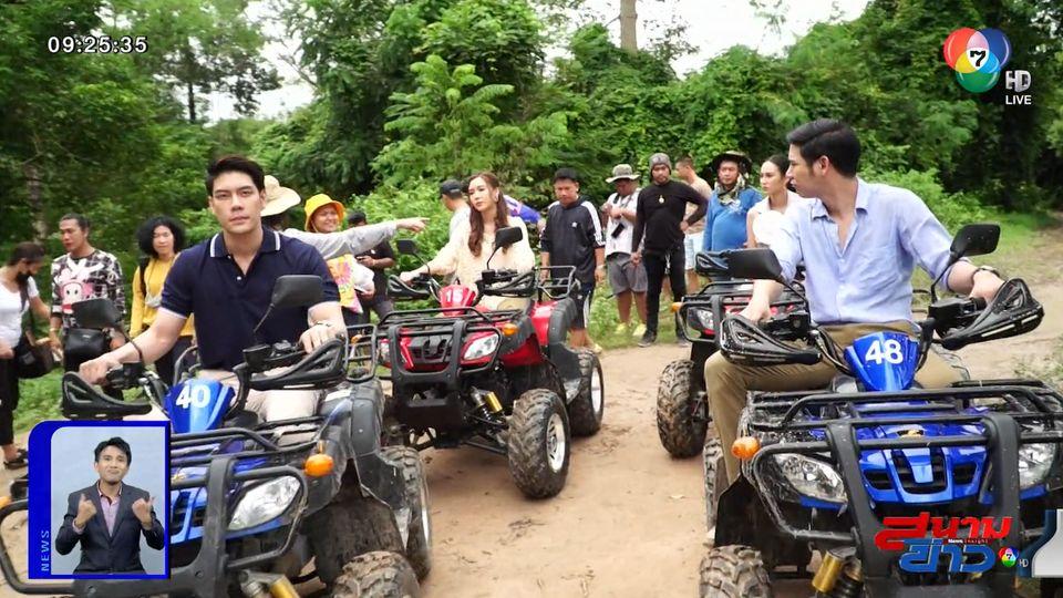 เบื้องหลังฉากนักแสดงขับรถ ATV ในละครวงเวียนหัวใจ : สนามข่าวบันเทิง