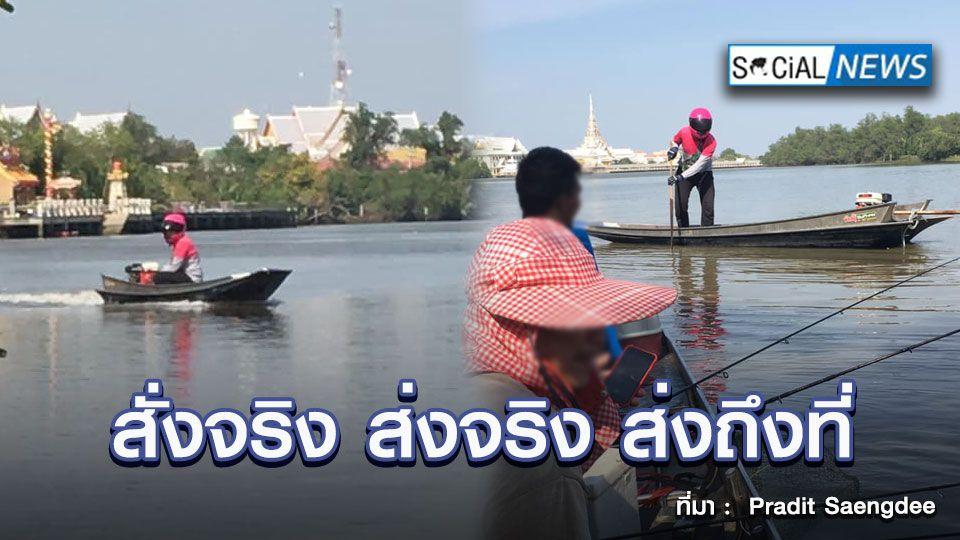 สั่งจริงส่งจริงถึงที่! หนุ่มพนักงานส่งอาหาร พายเรือส่งอาหารถึงมือลูกค้ากลางแม่น้ำ