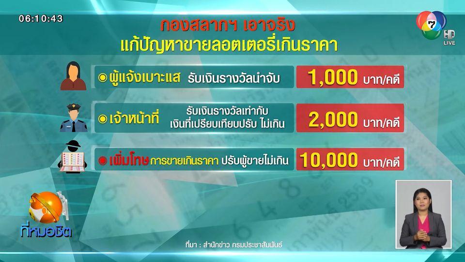 กองสลากฯ เอาจริง จับผู้ขายลอตเตอรี่เกินราคา ให้รางวัลนำจับคดีละ 1,000 บาท