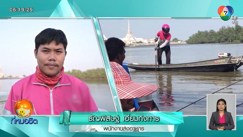 มิติใหม่ พนักงานส่งอาหารบริษัทดัง ขับเรือข้ามแม่น้ำบางปะกง ส่งข้าวให้ลูกค้า