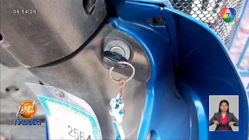 สุดดีใจ ชายจอด จยย.เสียบกุญแจคาไว้ถูกขโมย รีบไปแจ้งความ เจอรถถูกทิ้งข้างทางเพราะน้ำมันหมด