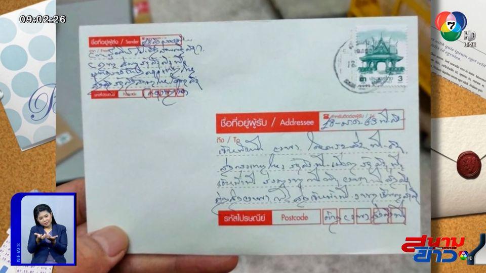 ภาพเป็นข่าว : อิหยังวะ? วอนชาวเน็ตช่วยกันอ่านลายมือบนซองจดหมาย