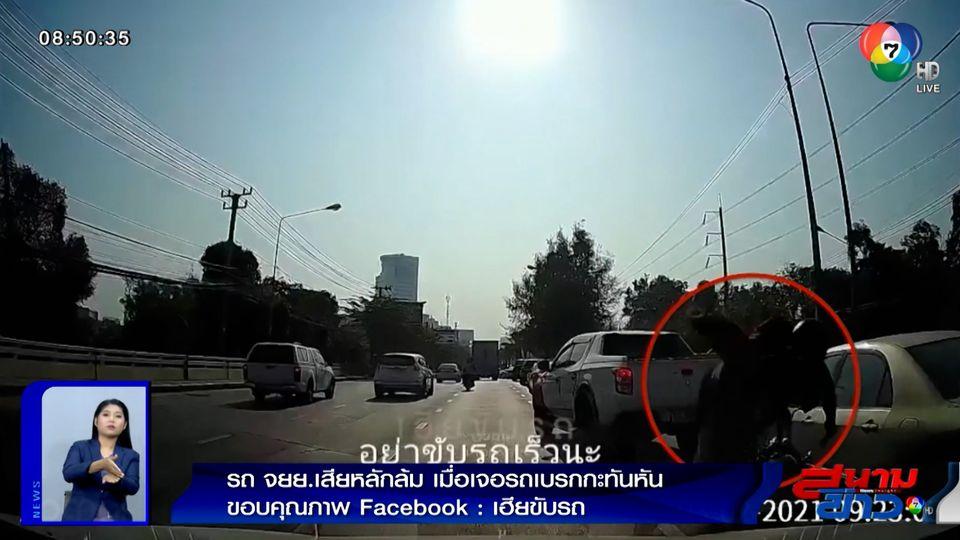 ภาพเป็นข่าว : รถ จยย. เสียหลักล้ม เมื่อเจอรถเบรกกะทันหัน