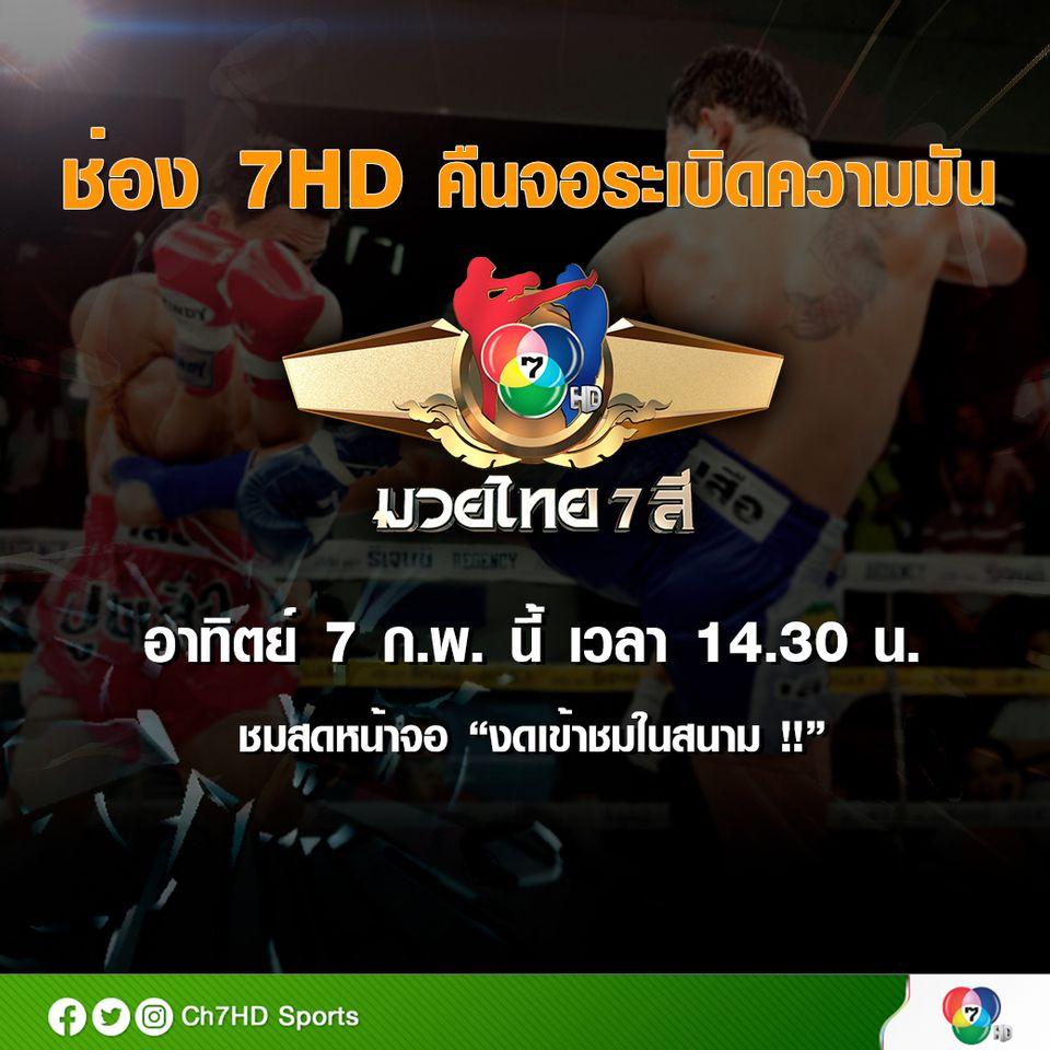 """ช่อง 7HD คืนจอระเบิดความมัน """"มวยไทย 7 สี"""" อาทิตย์ 7 ก.พ นี้ เวลา 14.30 น. ชมสดหน้าจอ """"งดเข้าชมในสนาม ! """""""