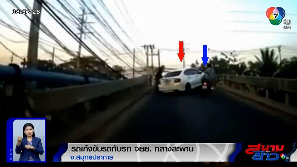 ภาพเป็นข่าว : เก๋งขับรถทับ จยย. กลางสะพาน หลังโต้เถียงกัน