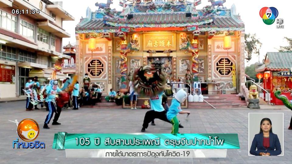 เช้านี้วิถีไทย : 105 ปี สืบสานประเพณี ตรุษจีนปากน้ำโพ ภายใต้มาตรการป้องกันโควิด-19