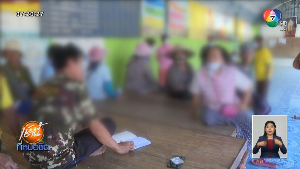 ชาวขอนแก่นเตรียมแจ้งความถูกหลอกสวมสิทธิโครงการคนละครึ่ง - เราเที่ยวด้วยกัน