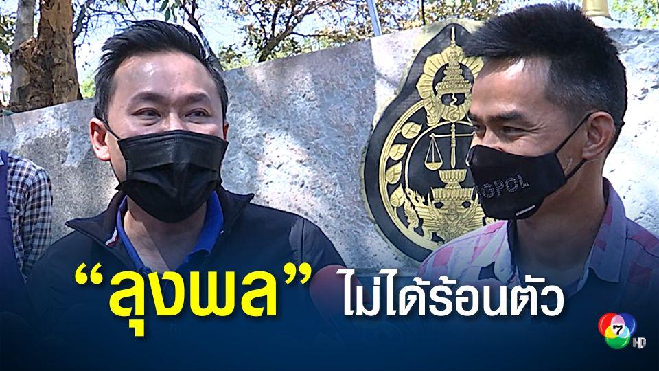 ทนายตั้ม พา ลุงพล ร้องศาลคุ้มครอง หากถูกออกหมายจับคดีน้องชมพู่