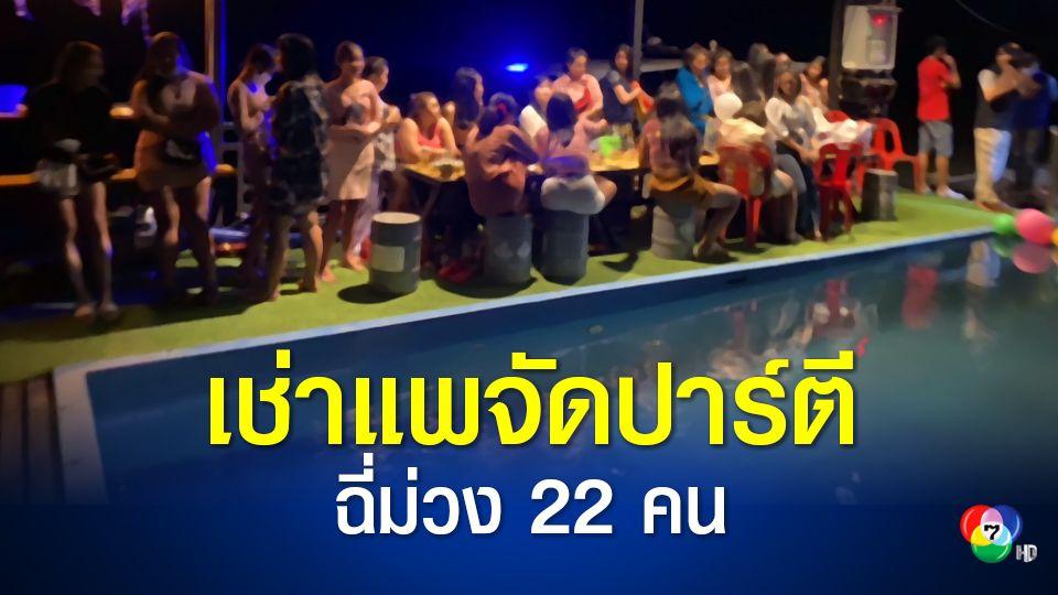 ปกครองเมืองกาญจน์บุกตรวจแพเธค วัยรุ่นจัดปาร์ตีวันเกิด พบฉี่ม่วง 22 คน