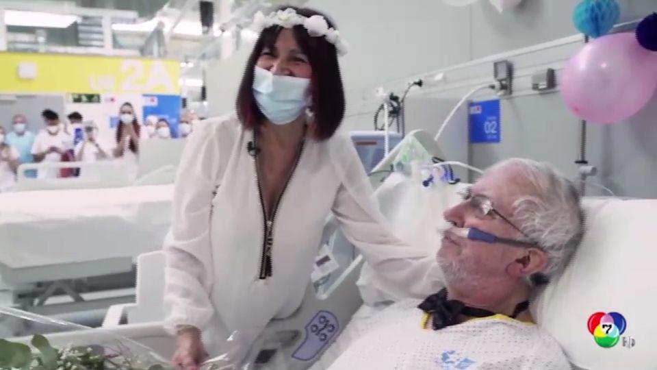 ชื่นมื่น! โรงพยาบาลสเปน จัดงานแต่งงานให้ผู้ป่วยโควิด-19