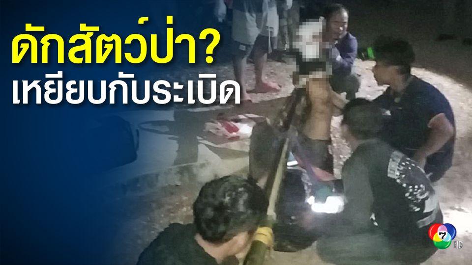 หนุ่มเมืองกาญจน์เหยียบกับระเบิดบริเวณชายแดนไทย อ้างเข้าป่าดักสัตว์ จนท.ไม่ปักใจเชื่อ