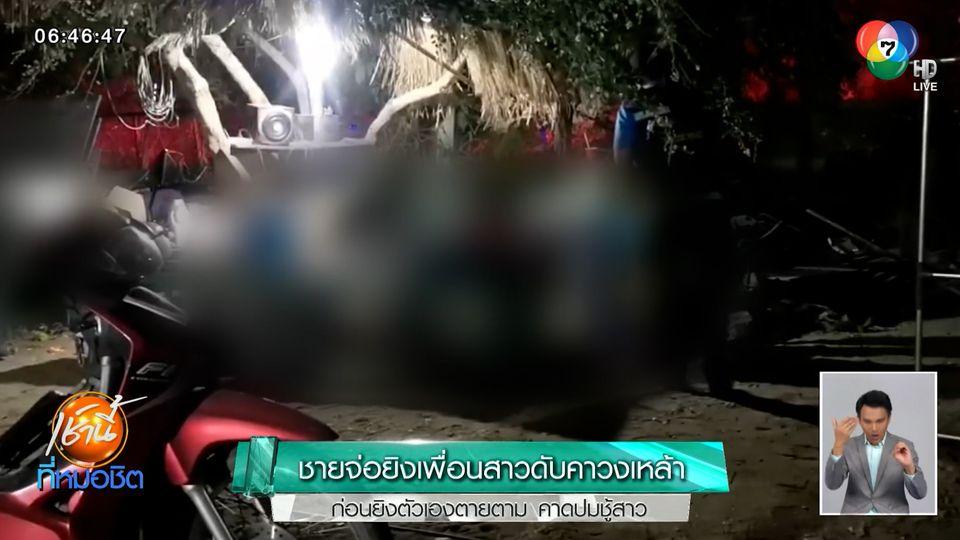 ชายจ่อยิงเพื่อนสาวดับคาวงเหล้า ก่อนยิงตัวเองตายตาม คาดปมชู้สาว