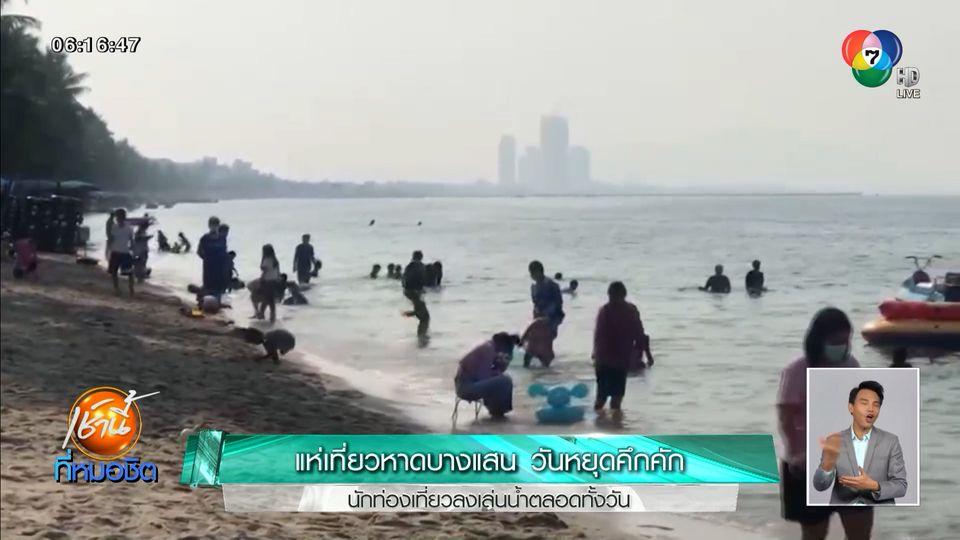 แห่เที่ยวหาดบางแสน วันหยุดคึกคัก นักท่องเที่ยวลงเล่นน้ำตลอดทั้งวัน