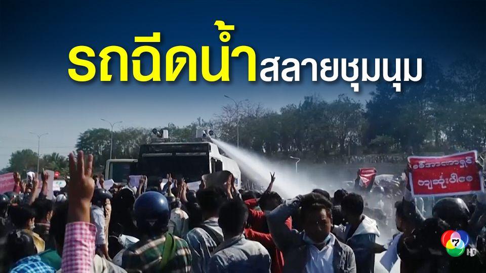 ตำรวจเมียนมาใช้รถฉีดน้ำสลายชุมนุม เจ็บหลายราย