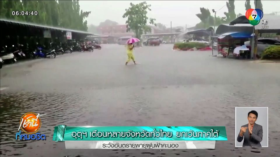 อุตุฯ เตือนหลายจังหวัดทั่วไทย ยกเว้นภาคใต้ ระวังอันตรายพายุฝนฟ้าคะนอง