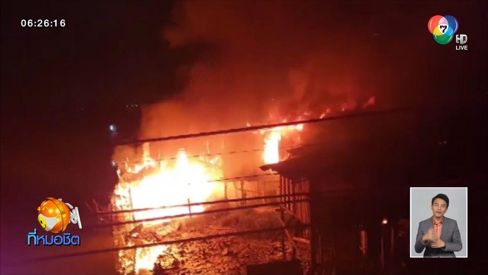 ไฟไหม้บ้านในชุมชนตลาดล่าง จ.ปทุมธานี วอดเสียหาย 4 หลัง