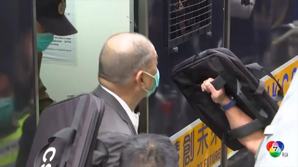 ศาลฮ่องกงปฎิเสธคำร้องขอประกันตัวของมหาเศรษฐี เจ้าพ่อวงการสื่อของฮ่องกง