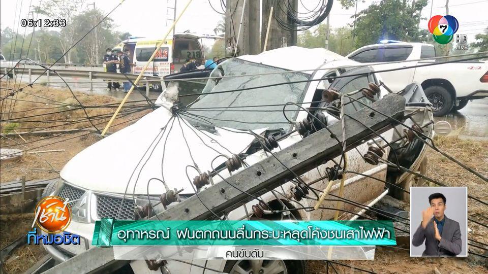 อุทาหรณ์ ฝนตกถนนลื่น กระบะหลุดโค้งชนเสาไฟฟ้า คนขับเสียชีวิต