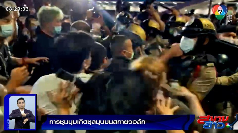 ชุลมุนชุมนุมสกายวอล์ก หลังตำรวจอ่านประกาศให้ยุติ มวลชนรุดประชิดตัว ตีหม้อ-กระทะใส่