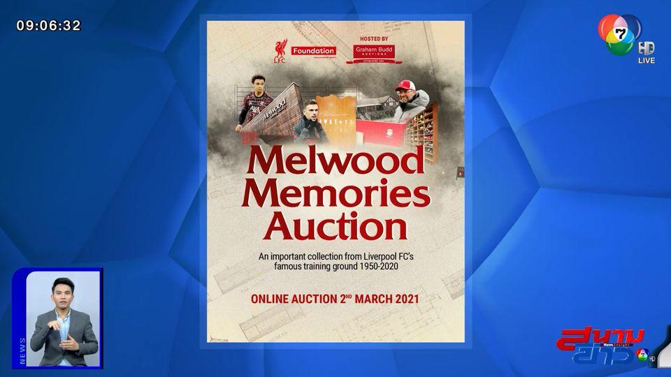 ลิเวอร์พูล เปิดประมูลของใช้ภายในสนามซ้อม Melwood นำเงินเข้าการกุศล