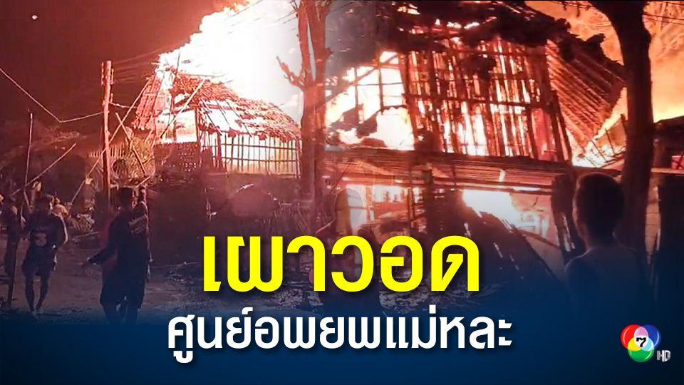 เพลิงไหม้ศูนย์อพยพบ้านแม่หละ เผาวอดกว่า 50 หลังคา