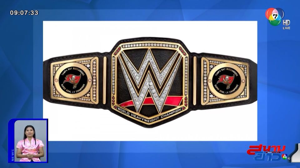 WWE มอบเข็มขัดแชมป์โลกรุ่นพิเศษ ยินดี แทมป้า เบย์ คว้าแชมป์ซูเปอร์โบว์ล