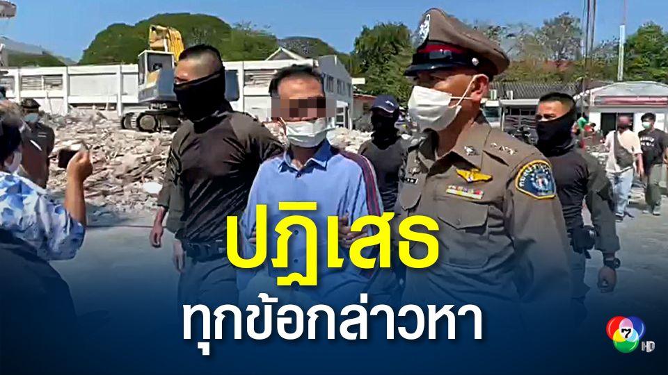 """""""หลงจู๊สมชาย"""" ที่ถูกระบุว่าเป็นเจ้าของบ่อน ให้การปฏิเสธทุกข้อกล่าวหา ตำรวจเร่งสอบเส้นทางการเงิน"""