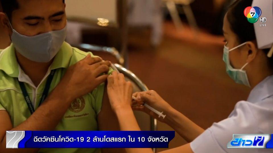 ฉีดวัคซีนป้องกันโควิด-19 2 ล้านโดสแรก ใน 10 จังหวัด