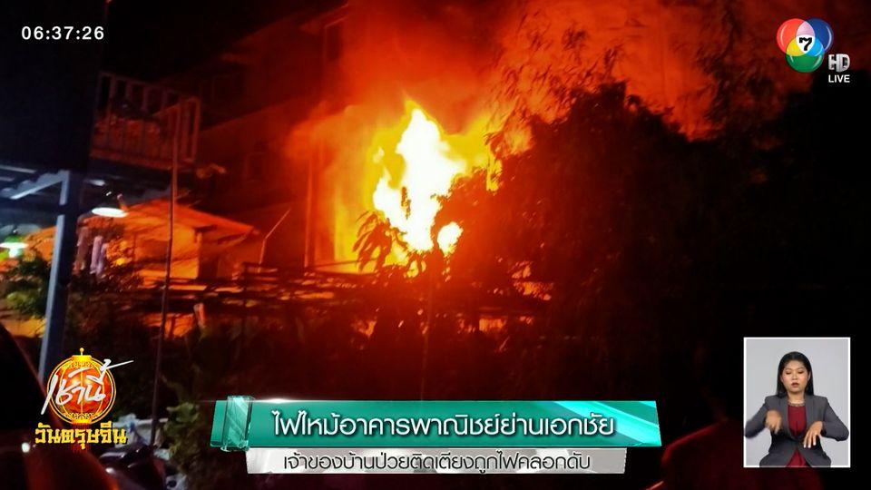 ไฟไหม้อาคารพาณิชย์ย่านเอกชัย เจ้าของบ้านป่วยติดเตียงถูกไฟคลอกดับ