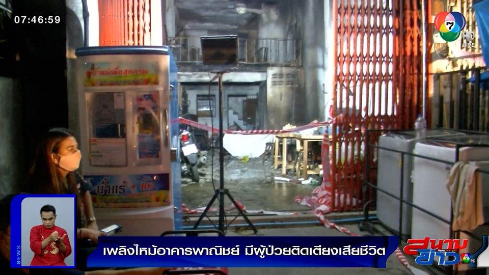 เพลิงไหม้อาคารพาณิชย์ พบผู้ป่วยติดเตียงอายุ 80 ปี เสียชีวิต