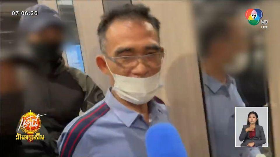 ศาลให้ประกันตัวหลงจู๊สมชาย หลังถูกรวบเอี่ยวบ่อนพนันภาคตะวันออก