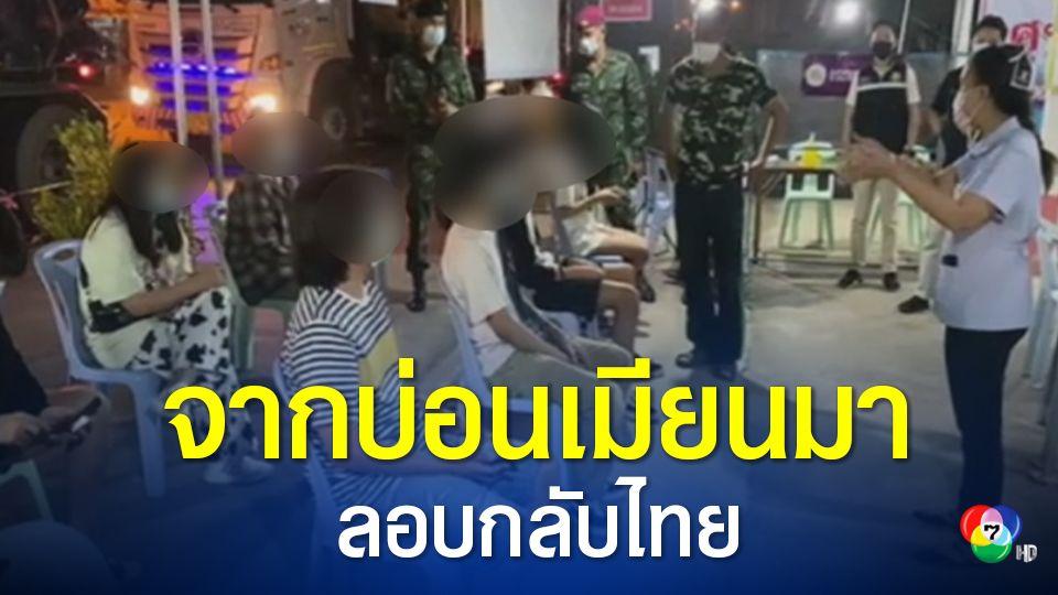 จ.ตาก สกัดจับรถตู้ขน 7 คนไทย ข้ามแดนจากบ่อนเมียนมาลักลอบกลับเข้าประเทศ