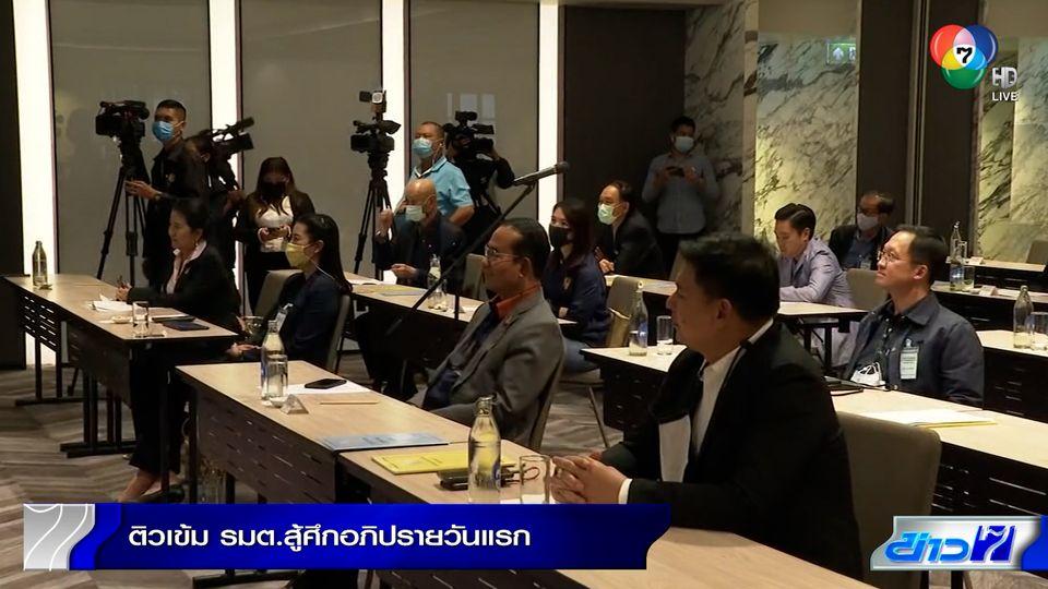 ติวเข้มรัฐมนตรีสู้ศึกอภิปรายไม่ไว้วางใจ วันแรก 16 กุมภาพันธ์นี้