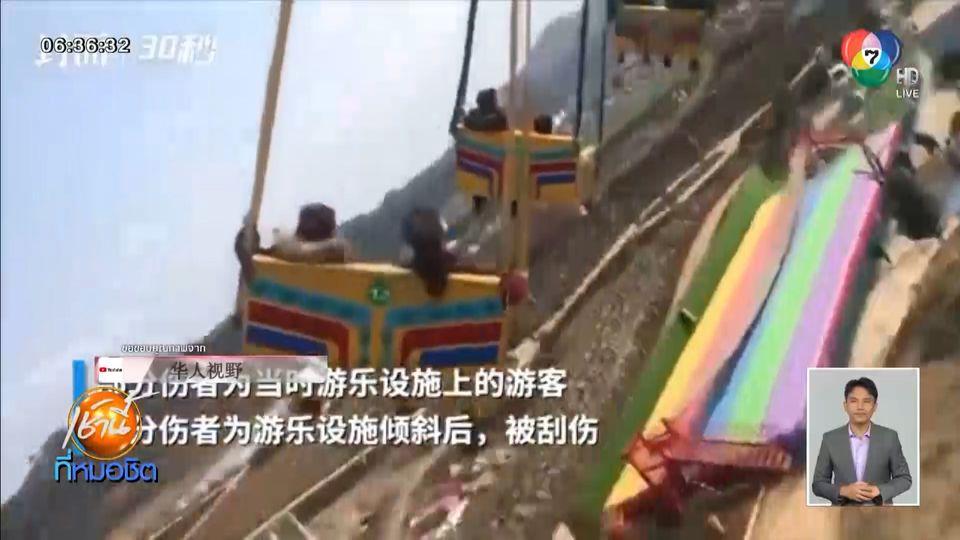 เครื่องเล่นชิงช้าหมุนในจีนขัดข้อง เหวี่ยงนักท่องเที่ยวตกกระแทกพื้นบาดเจ็บ