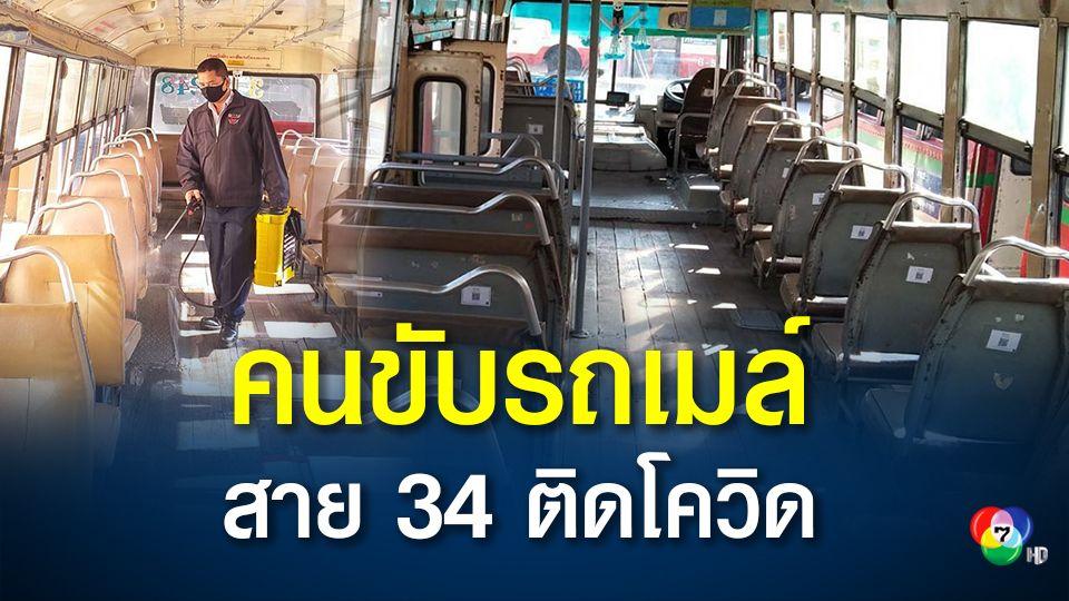 คนขับรถเมล์สาย 34 ติดเชื้อโควิดเป็นรายแรกของการระบาดระลอกใหม่