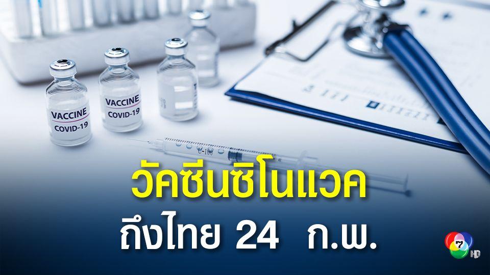 """วัคซีน """"ซิโนแวค"""" ล็อตแรกส่งถึงไทย 24 ก.พ. พร้อมฉีดเข็มแรก"""