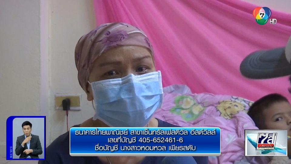 ภานุรัจน์ฟอร์ไลฟ์ : แม่เลี้ยงเดี่ยวป่วยมะเร็งเต้านม สู้เพื่อลูก