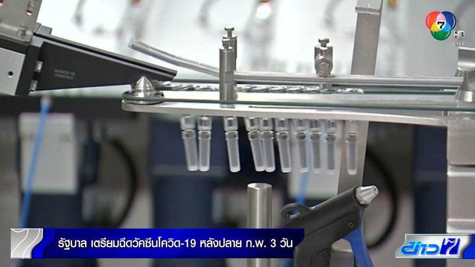ประยุทธ์ เผยข่าวดี ฉีดวัคซีนเข็มแรกให้คนไทย ปลายเดือน ก.พ.นี้