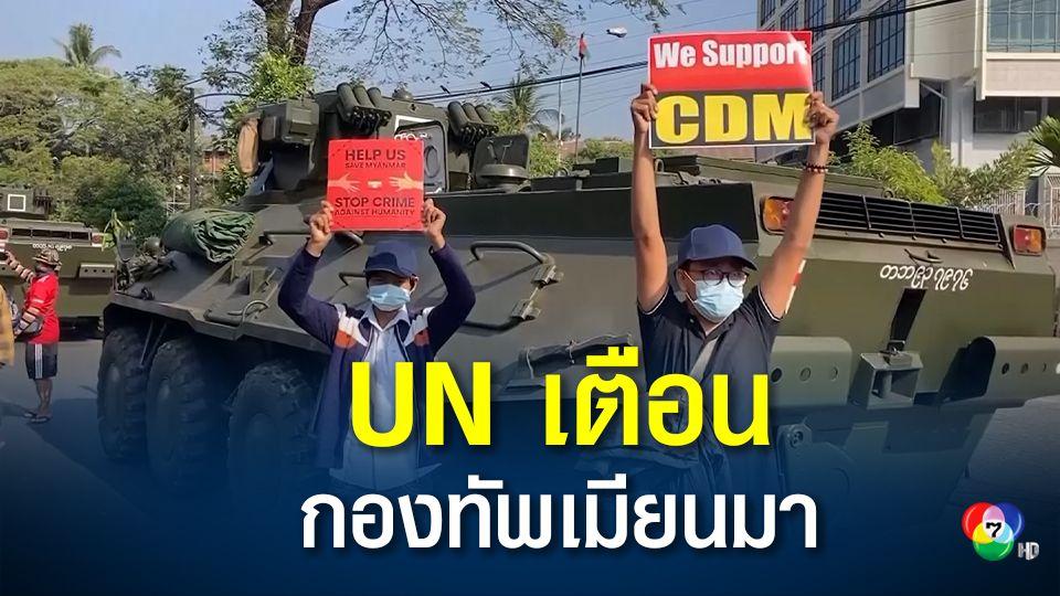 UNเตือนกองทัพเมียนมาใช้กำลังจัดการผู้ประท้วง