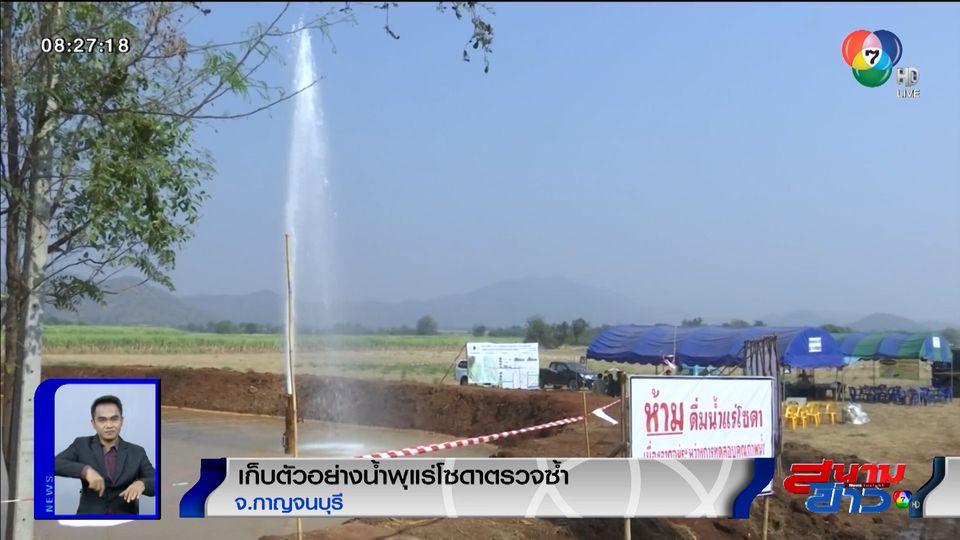 รายงานพิเศษ : เก็บตัวอย่างน้ำพุแร่โซดาตรวจซ้ำ จ.กาญจนบุรี