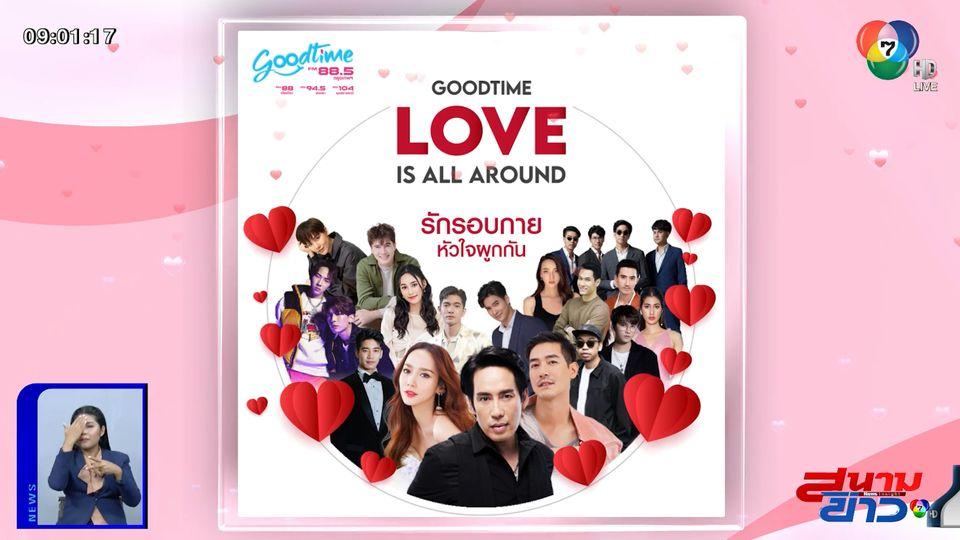 เชิญร่วมกิจกรรม Goodtime love is all around รักรอบกายหัวใจผูกพัน - 28 ก.พ.นี้