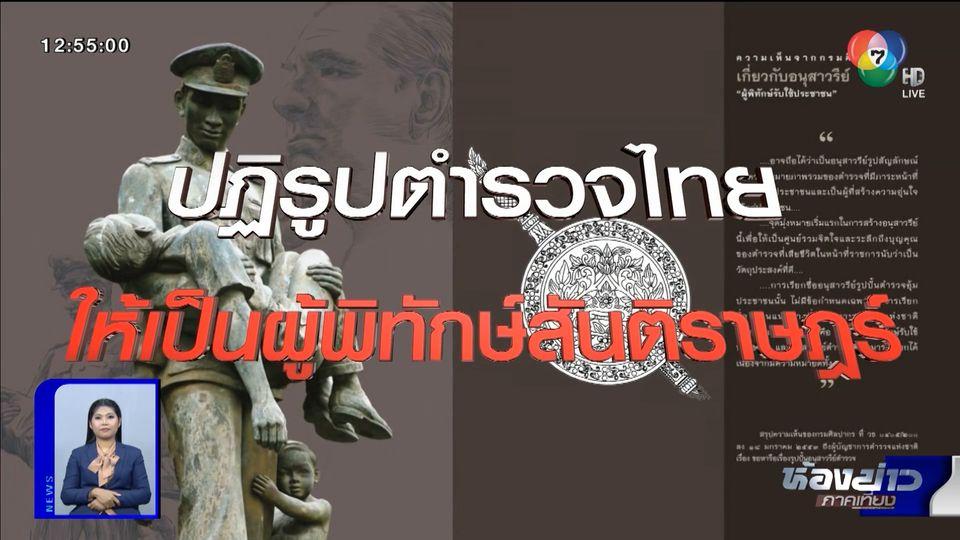 คอลัมน์หมายเลข 7 : ปฏิรูปตำรวจไทยให้เป็นผู้พิทักษ์สันติราษฎร์