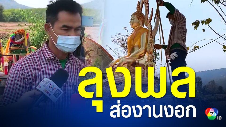 ศิลปากรรุดสอบ พระพุทธชินราชจำลอง บ้านลุงพล
