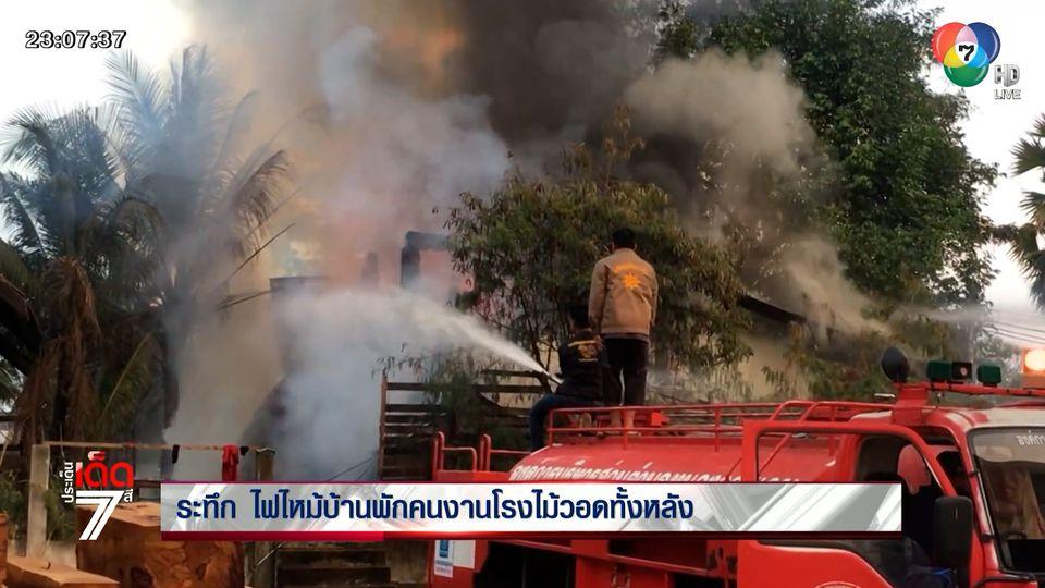 ระทึก ไฟไหม้บ้านพักคนงานโรงไม้วอดทั้งหลัง