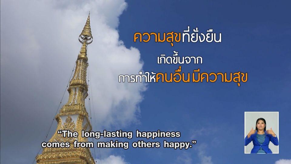 คมธรรมประจำวัน : ความสุขที่ยั่งยืน