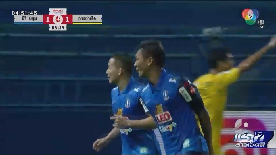 ฟุตบอลไทย ลีก บีจี ปทุมฯ เปิดบ้านชนะ การท่าเรือฯ ยังรักษาสถิติไม่แพ้ทีมใด