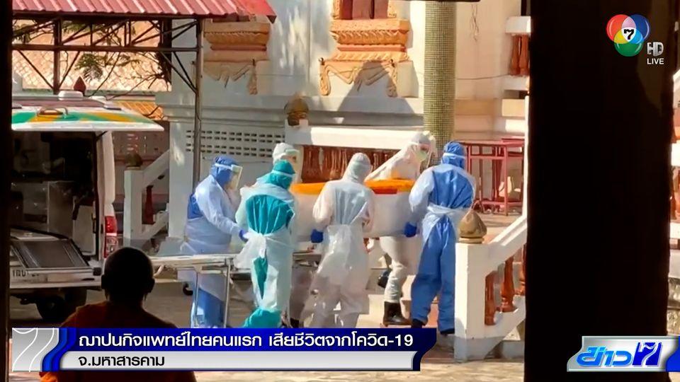 สุดอาลัย! ฌาปนกิจแพทย์ไทยรายแรกเสียชีวิตจากโควิด-19